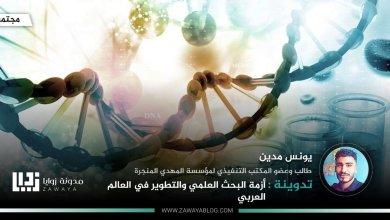 أزمة البحث العلمي والتطوير في العالم العربي