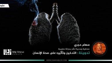 التدخين وتأثيره على صحة الإنسان