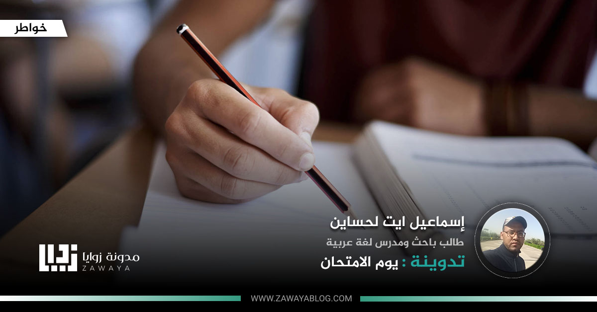 يوم الامتحان