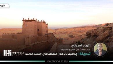 إبراهيم بن هلال السجلماسي المبحث االخامس 1