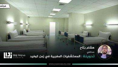 المستشفيات المغربية في زمن كوفيد