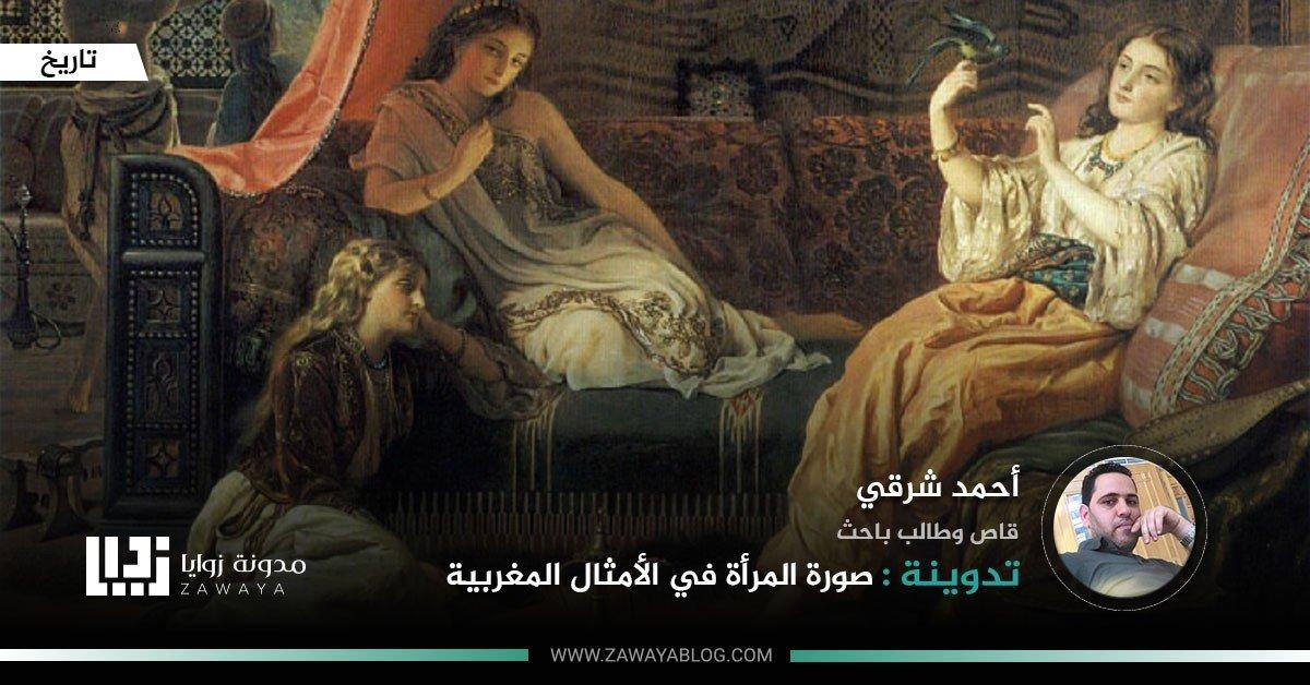 صورة المرأة في الأمثال المغربية