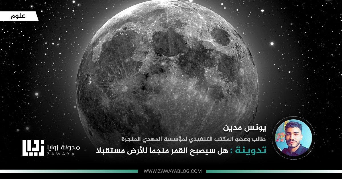 هل سيصبح القمر منجما للأرض مستقبلا