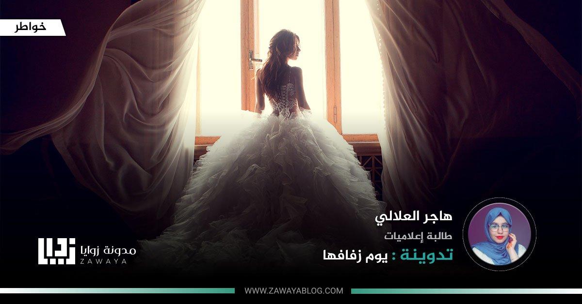 يوم زفافها