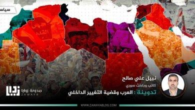 العرب وقضية التغيير الداخلي
