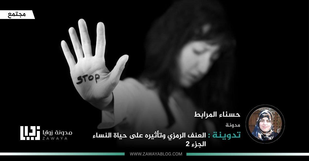 العنف الرمزي وتأثيره على حياة النساء 2
