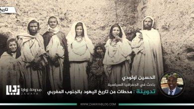 محطات من تاريخ اليهود بالجنوب المغربي