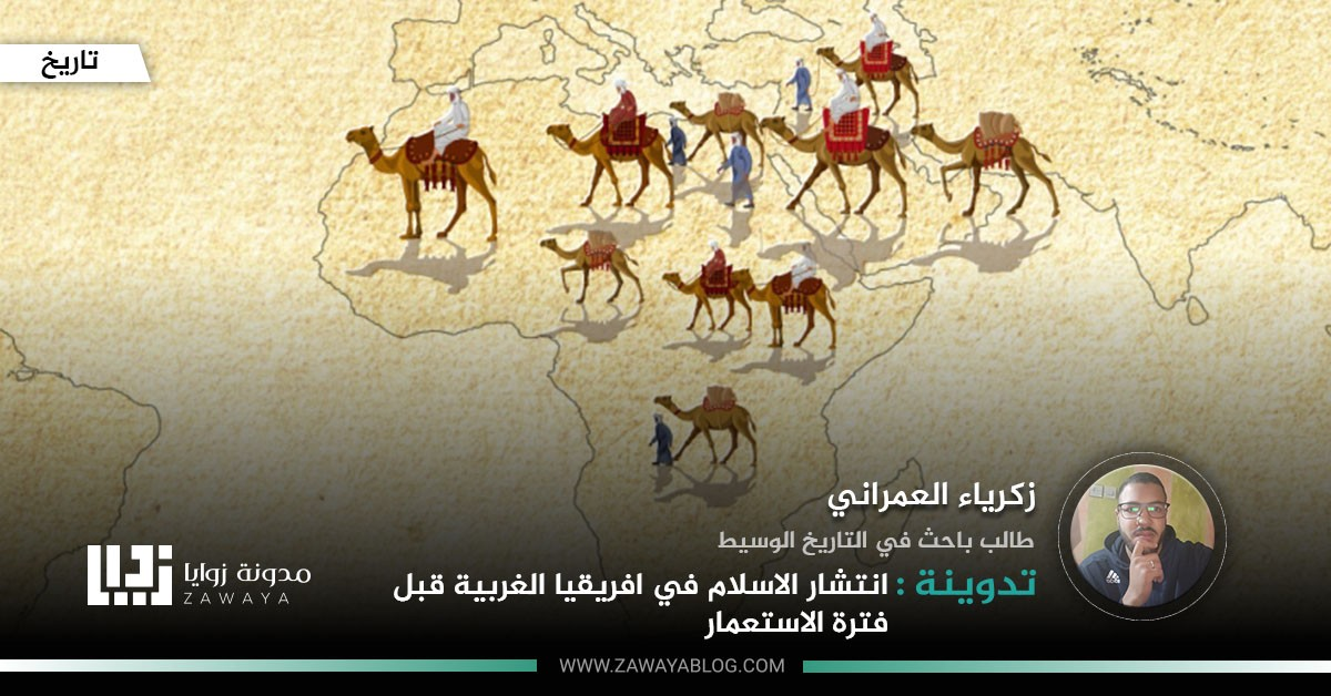 انتشار الاسلام في افريقيا الغربية قبل فترة الاستعمار