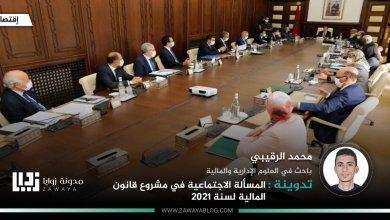 المسألة الاجتماعية في مشروع قانون المالية لسنة 2021