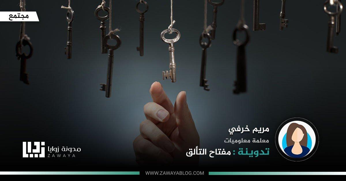 مفتاح التألق