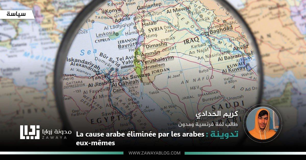 La cause arabe eliminee par les arabes eux memes