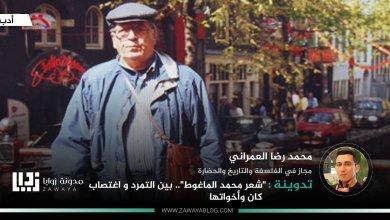 شعر محمد الماغوط