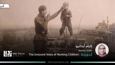 The Innocent Voice of Working Children
