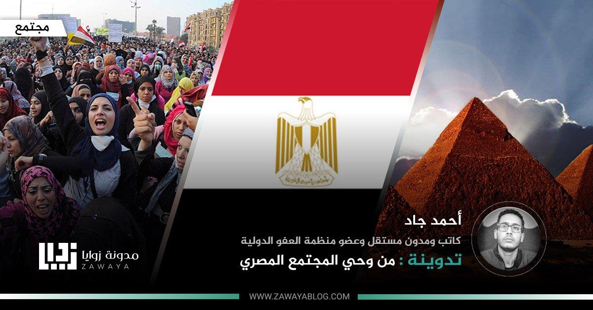 من وحي المجتمع المصري
