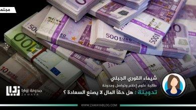 هل حقاً المال لا يصنع السعادة