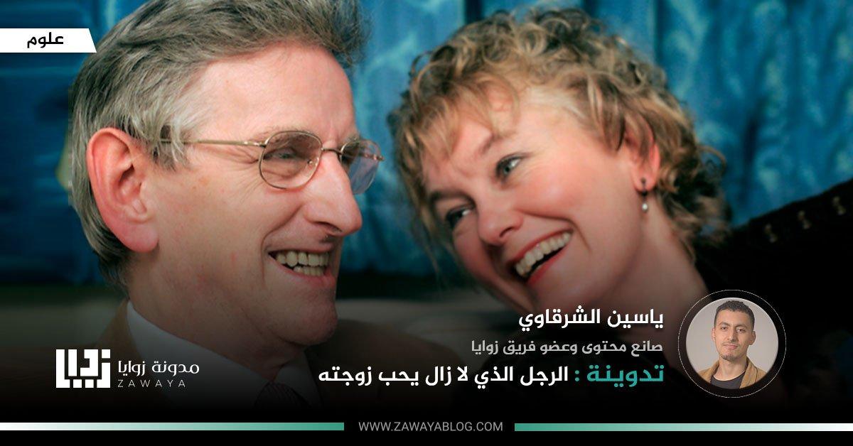 الرجل الذي لا زال يحب زوجته