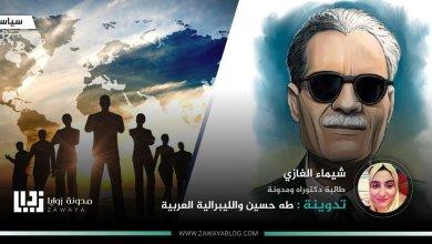 طه حسين والليبرالية العربية