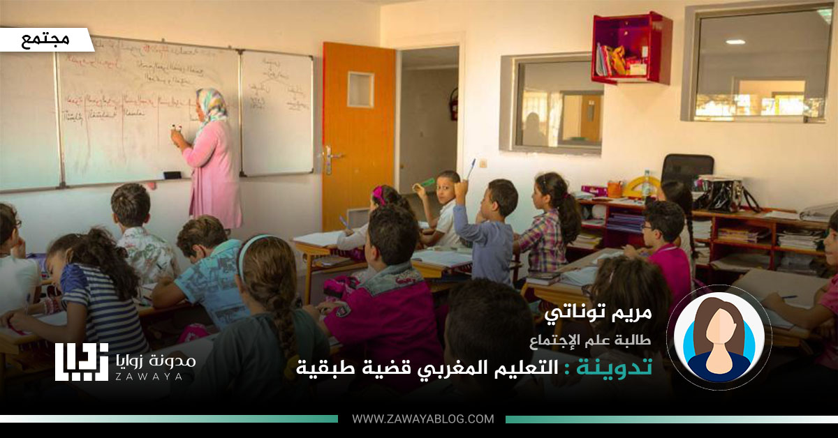 التعليم المغربي قضية طبقية