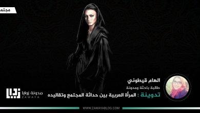 المرأة العربية بين حداثة المجتمع وتقاليده