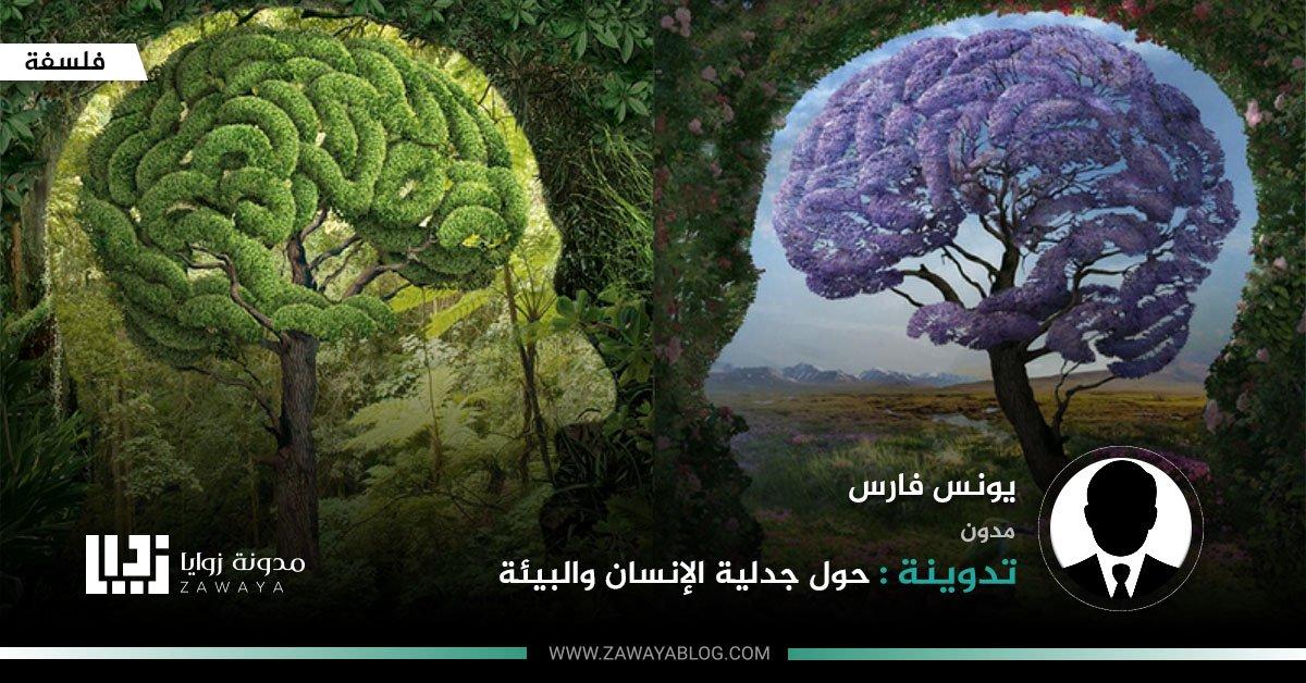 حول جدلية الإنسان والبيئة