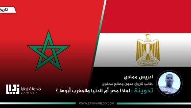 لماذا مصر أم الدنيا والمغرب أبوها 1