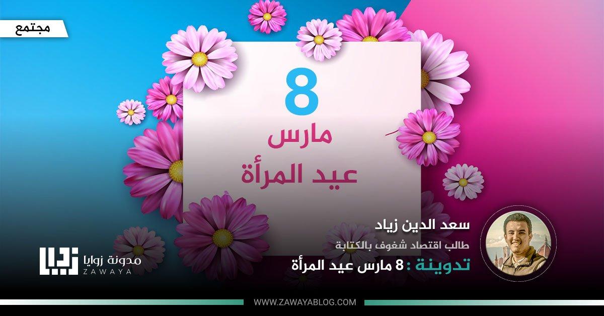 8 مارس عيد المرأة
