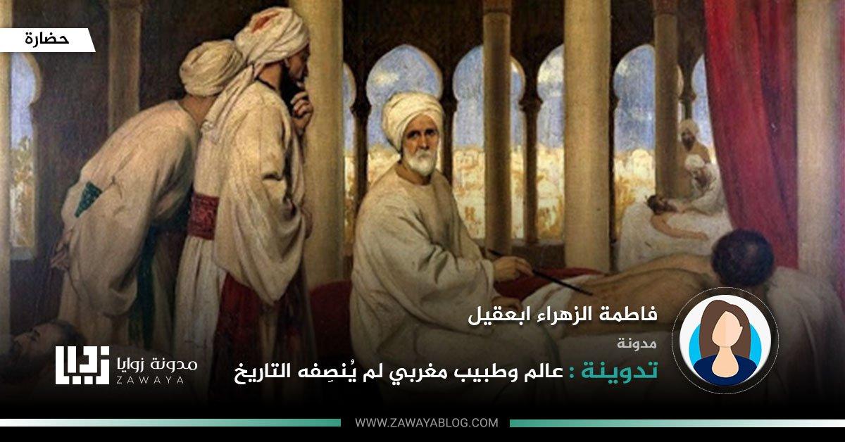 عالم وطبيب مغربي لم يُنصِفه التاريخ