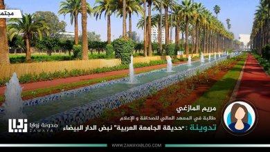 حديقة-الجامعة-العربية-نبض-الدار-البيضاء