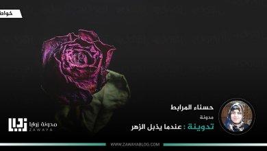عندما يذبل الزهر