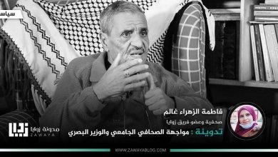 مواجهة-الصحافي-الجامعي-والوزير-البصري