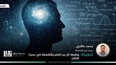 وظيفة-كل-من-العلم-والفلسفة-في-عصرنا-الراهن