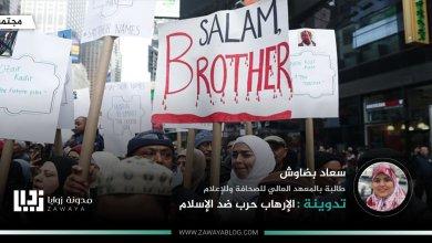 الإرهاب-حرب-ضد-الإسلام