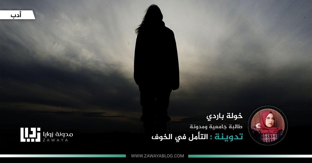 التأمل-في-الخوف