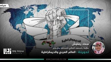 العالم-العربي-والديمقراطية-1