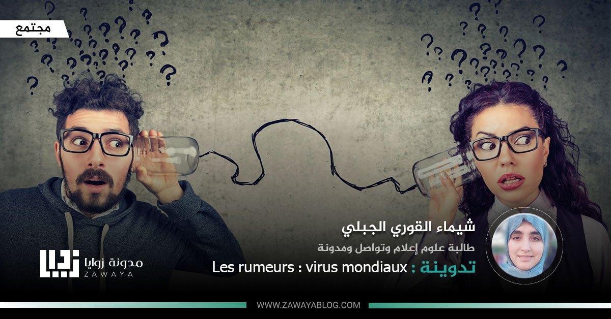 Les-rumeurs-virus-mondiaux