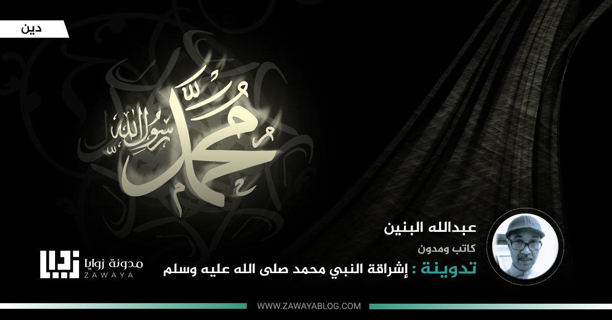 إشراقة-النبي-محمد-صلى-الله-عليه-وسلم