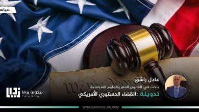 القضاء-الدستوري-الأمريكي