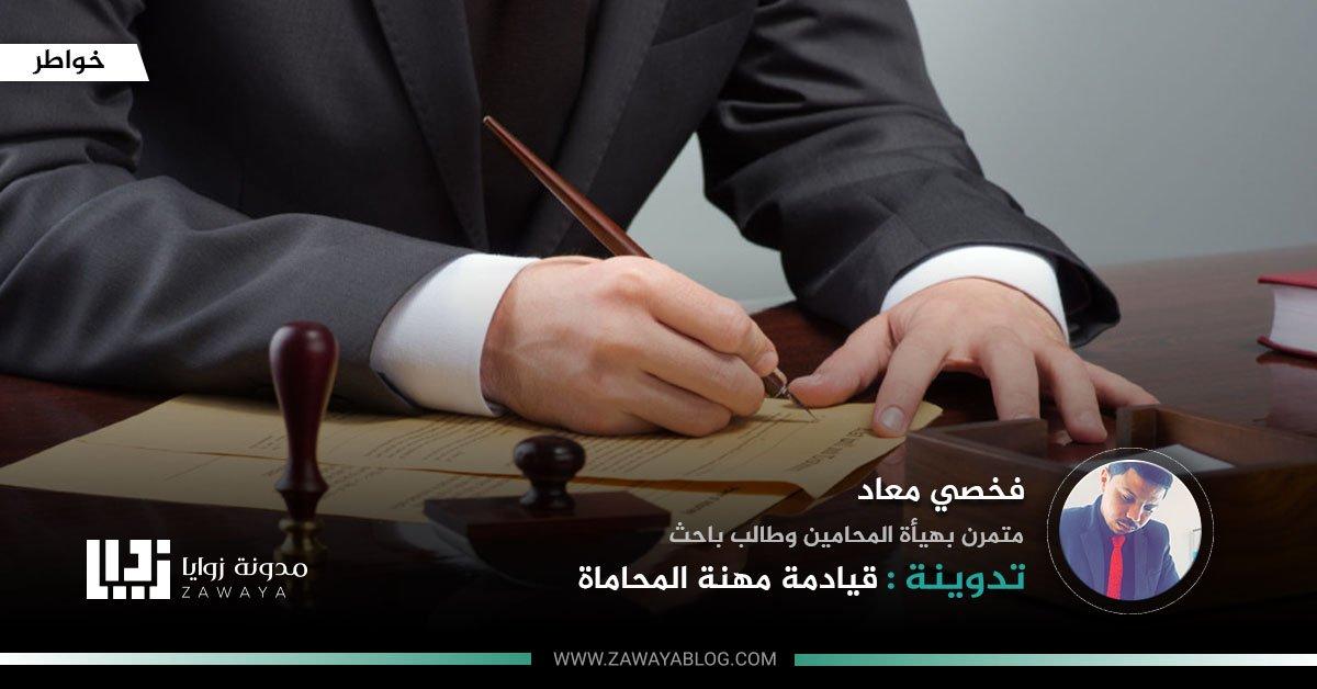 قيادمة-مهنة-المحاماة