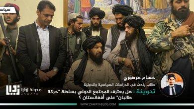 هل-يعترف-المجتمع-الدولي-بسلطة-حركة-طالبان-على-أفغانستان