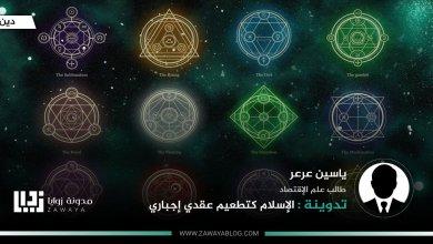 الإسلام-كتطعيم-عقدي-إجباري