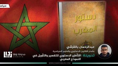 التأطير-الدستوري-للتفسير-والتأويل-في-الأنموذج-المغربي
