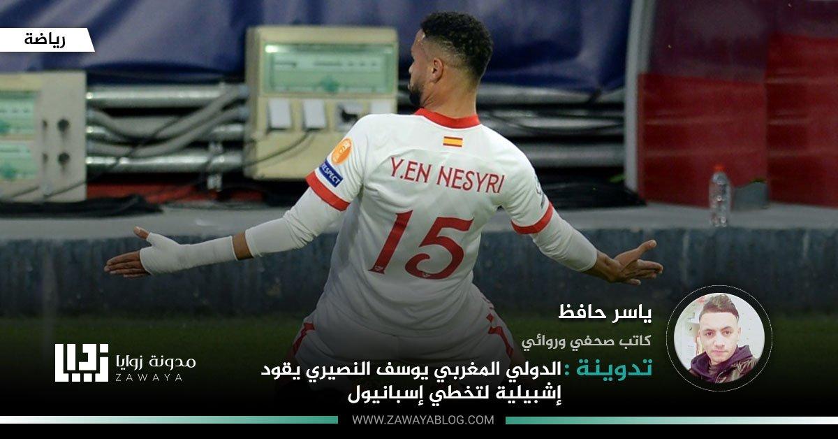 الدولي-المغربي-يوسف-النصيري-يقود-إشبيلية-لتخطي-إسبانيول