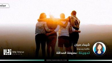 معزوفة-الصداقة