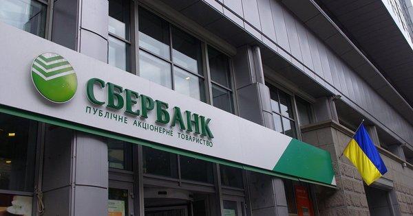 Верховний суд визнав «Ощадбанк» власником ТМ «Сбербанк» на ...