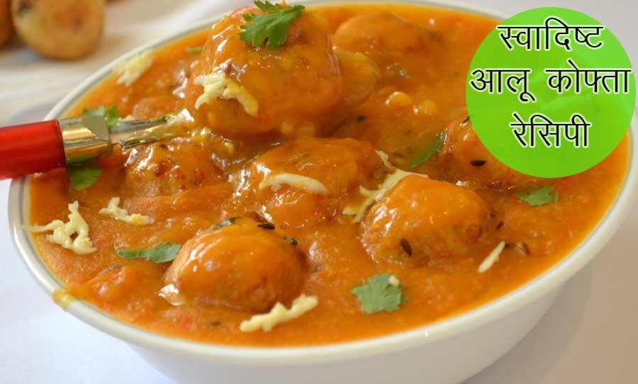 Image result for आलू पनीर कोफ्ता