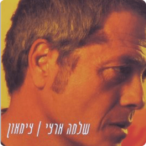 Shlomo Arzi the album THIRST