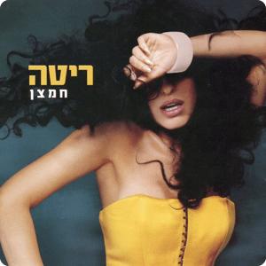 Rita the album OXIGIN