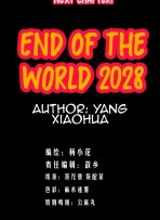 Spoiler Manhua End of The World 2028 3