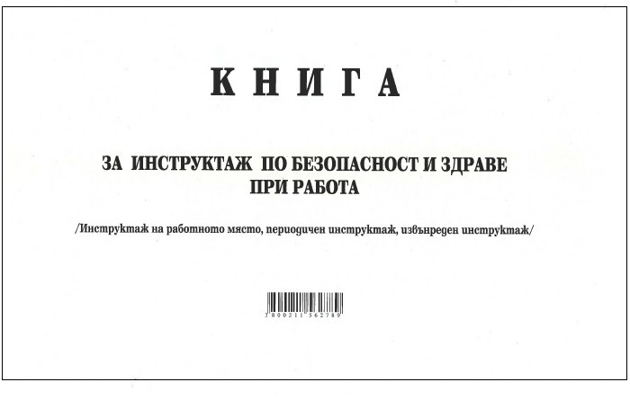Инструктаж книга