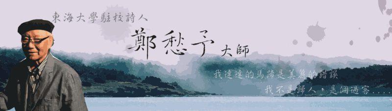 鄭愁予老師 banner